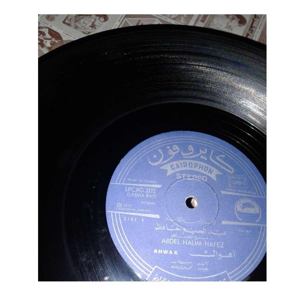 Abdel Halim Hafez Ahwak/Tobah/Awel Marra Enregistre En Public A La Foire De Damas 1976