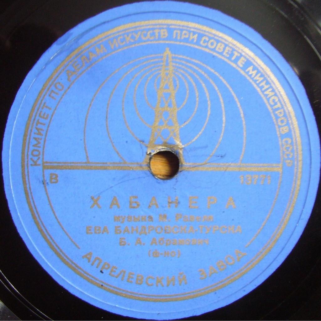 Ewa Bandrowska-Turska soprano Bizet L'Aurore, Ravel Habanera USSR APRELEVSKY ZAVOD 1946 10 NM-