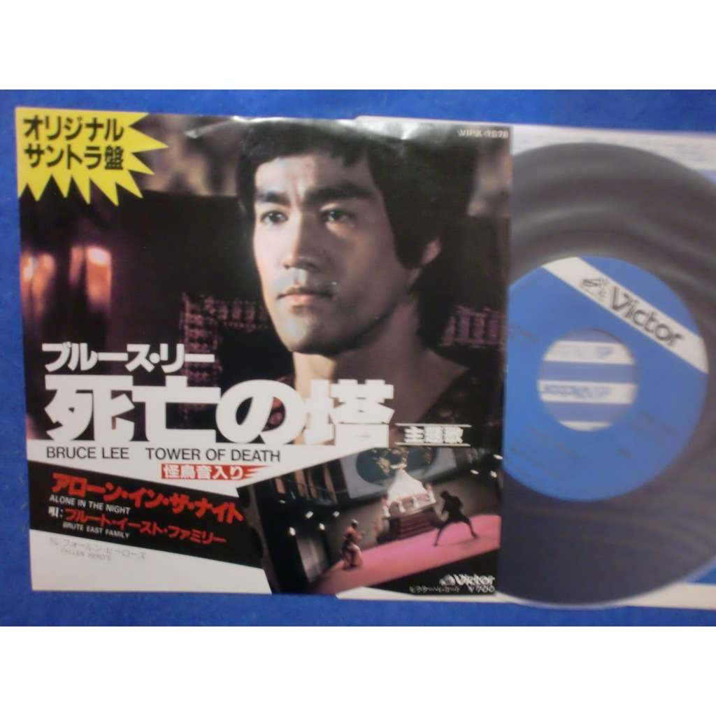 bruce lee / brute east family (o.s.t.) tower of death alone in the night / fallen heroes