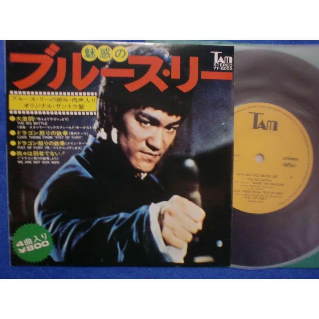bruce lee (o.s.t.) miwaku no bruce lee 魅惑のブルース・リー (4 tracks)