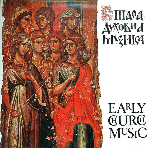Serbian Academy Early church music
