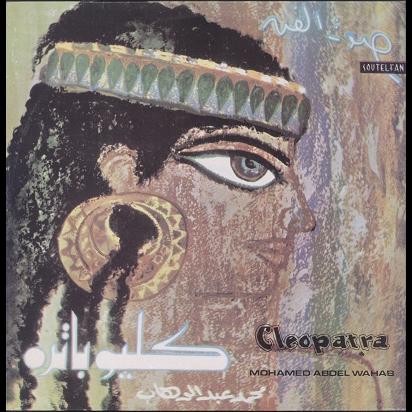 Mohamed Abdel Wahab Cleopatra