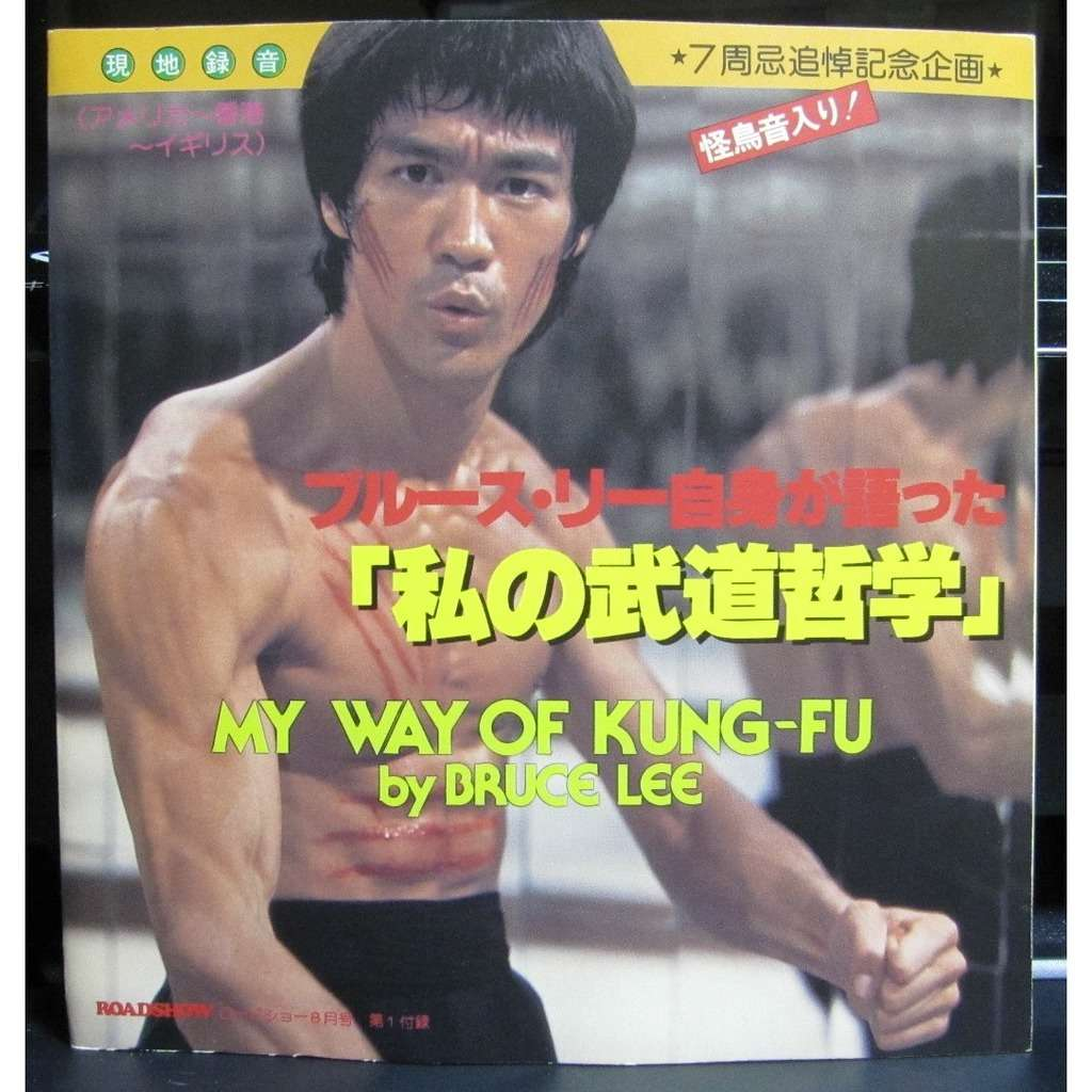 BRUCE LEE MY WAY OF KUNG-FU -FLEXI DISC-