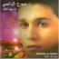 GEORGE AL RASSY - Sahr Al Layl - CD