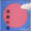 SUMA NO ARASHI - s/t - LP