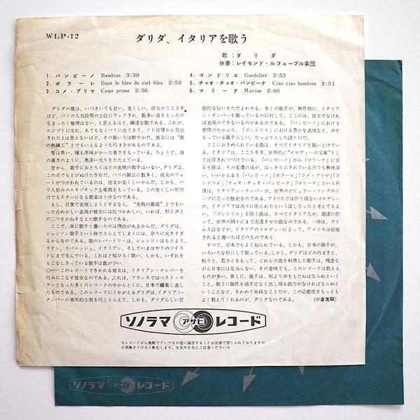 Bambino - flexi disque by Dalida, 10inch with chapichapo_record