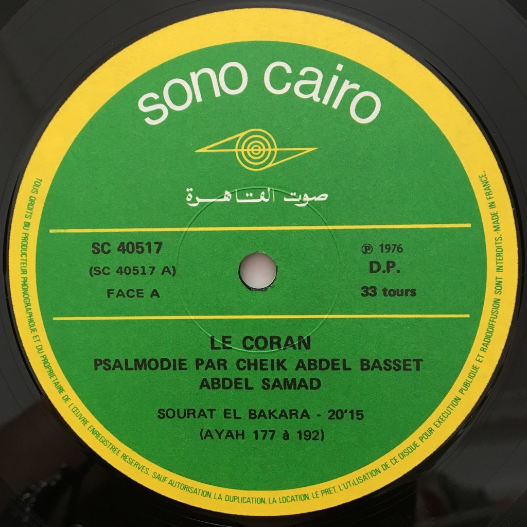 Cheik Abdel Basset Samad Le Coran Psalmodie