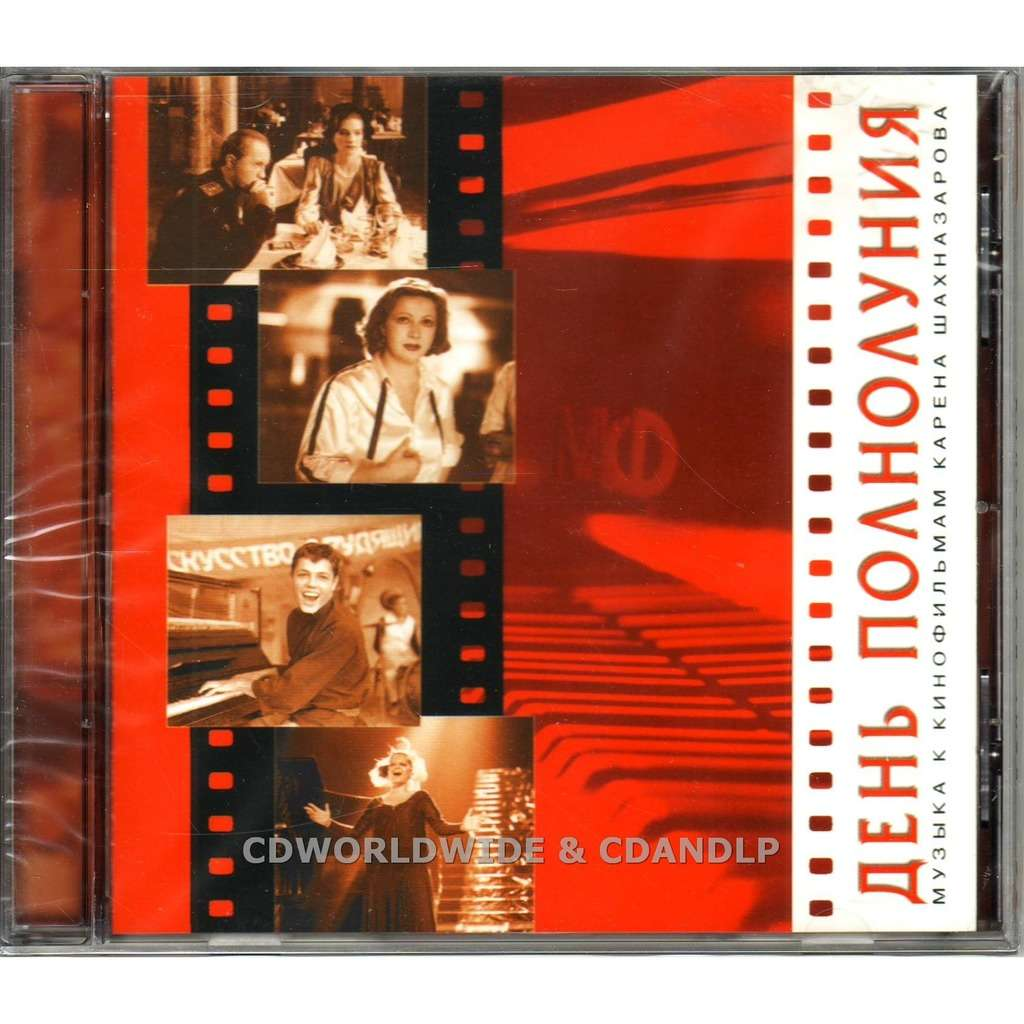 DEN POLNOLUNIYA MUSIC FROM KAREN SHAKHNAZAROV MOVIES