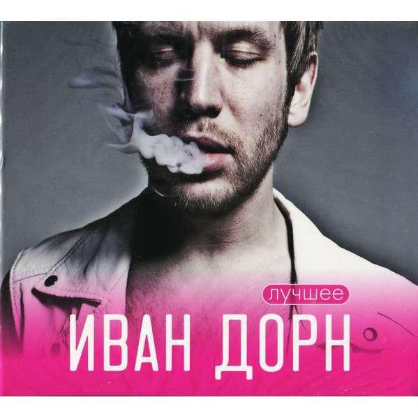 Ivan Dorn Luchshee ( Best)