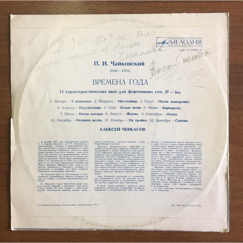 alexei cherkassov, piano Tchaikovsky the Seasons, Op.37-bis