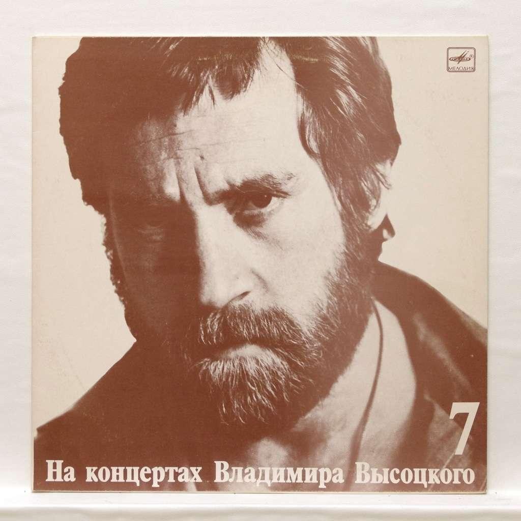 Vladimir Vissotsky Vol.7