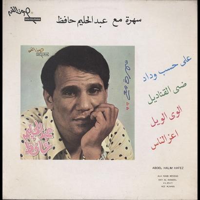 Abdel Halim Hafez Soirée avec Abdel Halim Hafez
