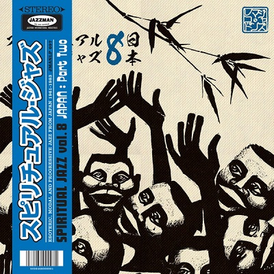 Spiritual Jazz Vol.8 (Various) Japan : Part Two