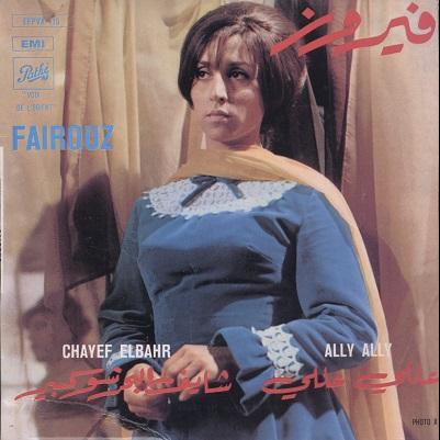 Fairouz (Fairuz) Chayef Elbahr / Ally Ally