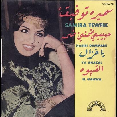 Samira Tewfik habibi dammani / ya ghazal / el gahwa