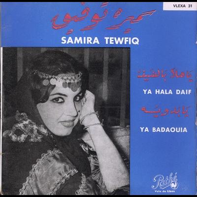 Samira Tewfiq Ya hala daif / ya badaouia