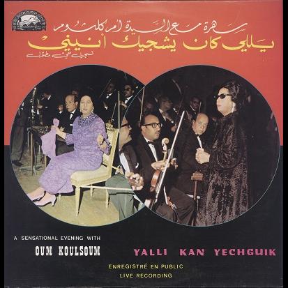 Om Kalsoum Yalli Kan Yechguik