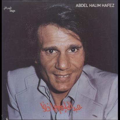 Abdel Halim Hafez s/t