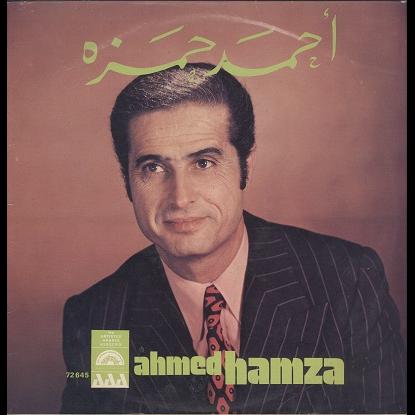 Ahmed Hamza s/t