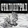 bachdenkel сталинград (stalingrad)