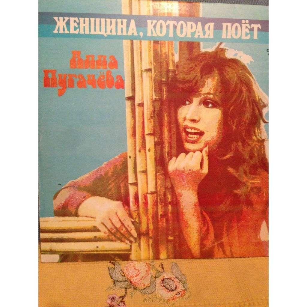 Pugacheva, Alla singing woman