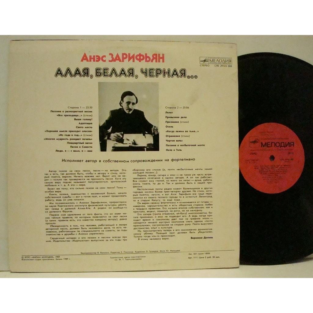 Anes Zarifyan scarlet, white, black