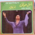 OM KALSOUM - Amal hayati - LP