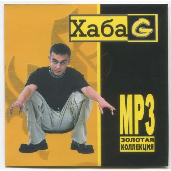 Haba G MP3 Золотая Коллекция