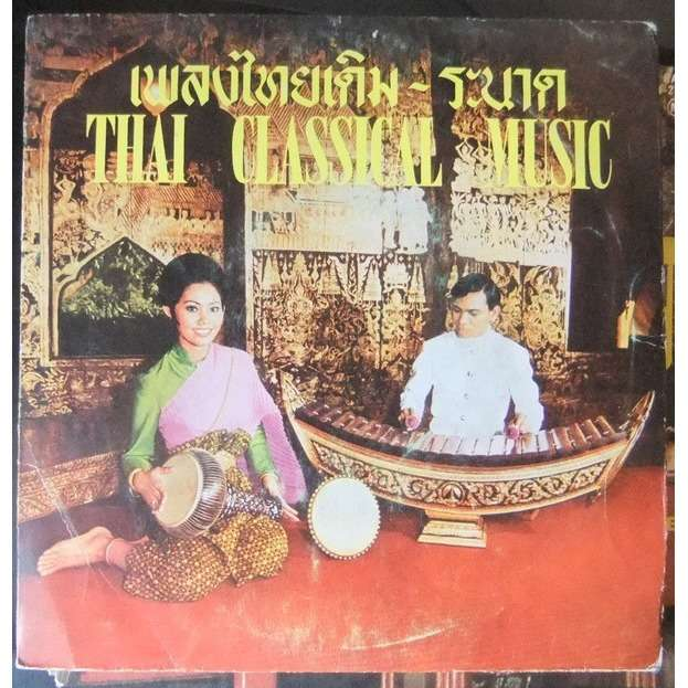 Various Thai classical music