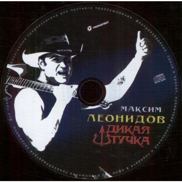 Maxim Leonidov Dikaya Shtuchka