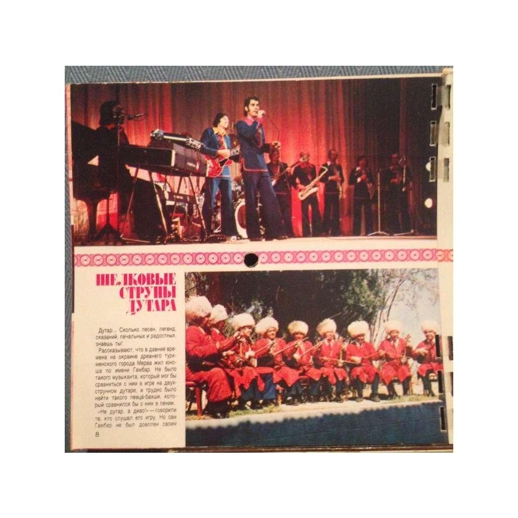 Gunesh KRUGOZOR magazine +6 flexies 1978 Gunesh