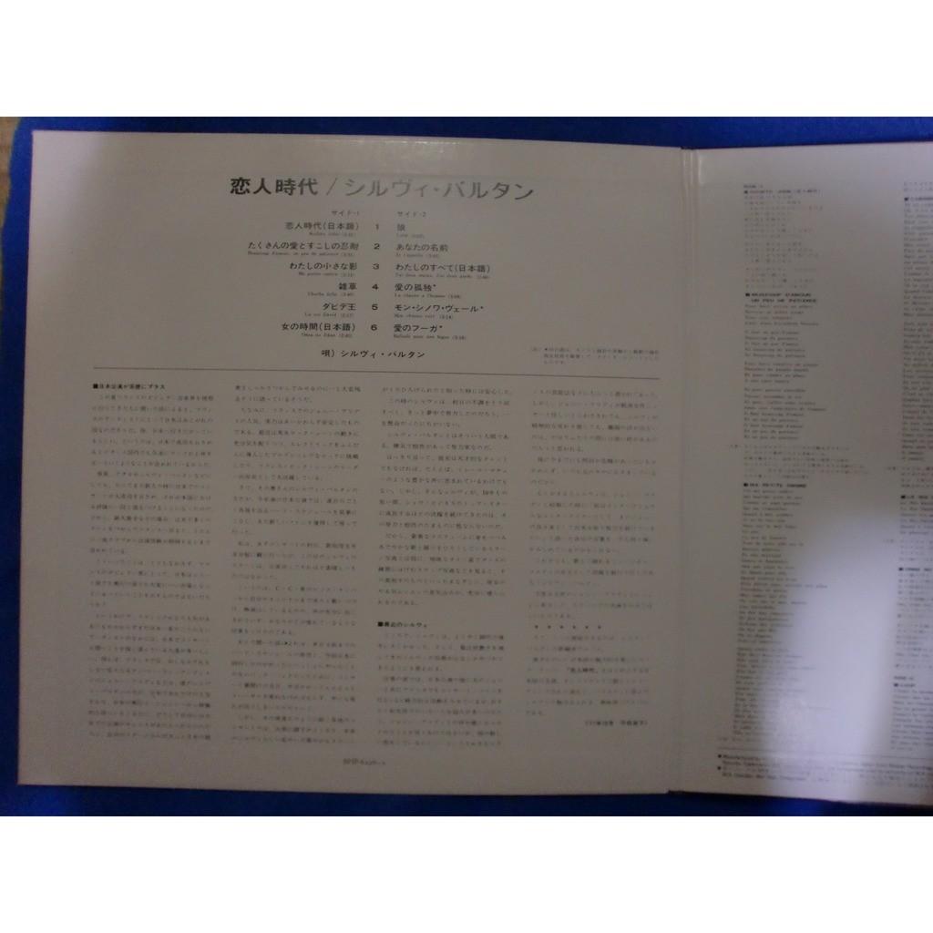 sylvie vartan koibito jidai 恋人時代 (japanese oriiginal album)