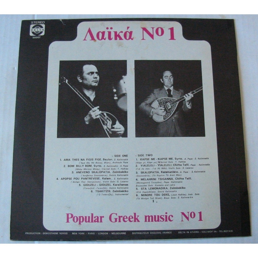 N°1 by Popular Greek Music, LP with luckystar