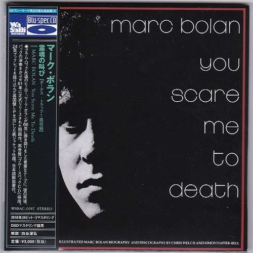 Marc Bolan You Scare Me To Death