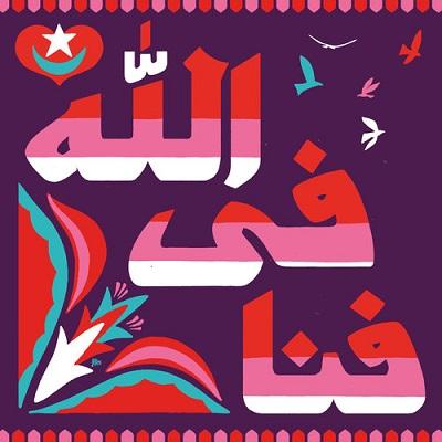 Fanna-Fi-Allah Muraqaba