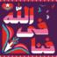 FANNA-FI-ALLAH - Muraqaba - 33T