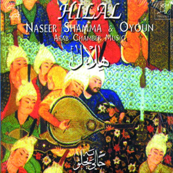 Naseer Shamma & Oyouni Hilal