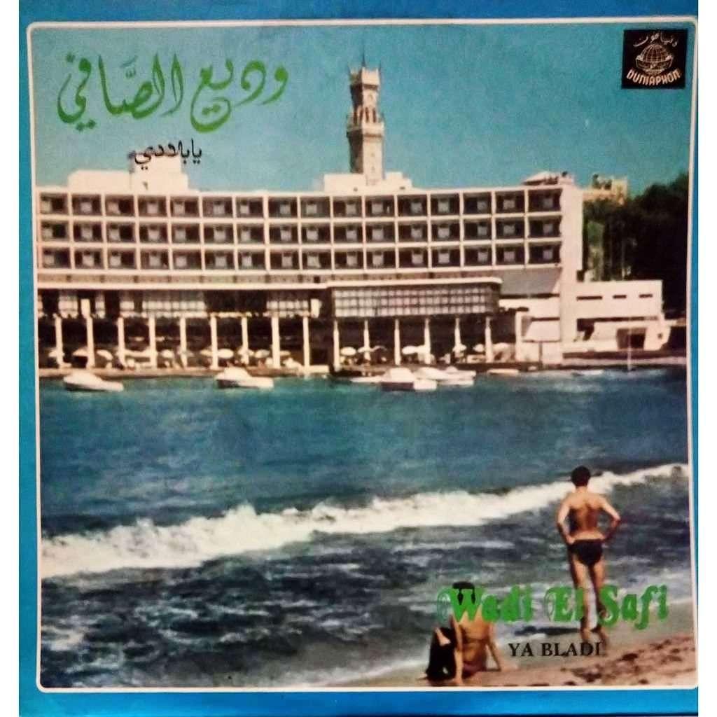 Wadi El Safi وديع الصافي يا بلادي = Ya Bladi