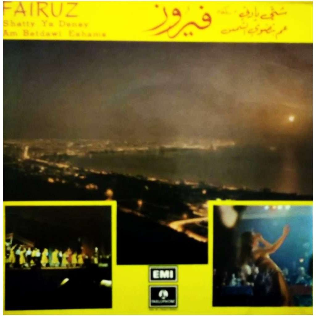 Fairuz فيروز عم بتضوي الشمس / شتي يا دني دبكة