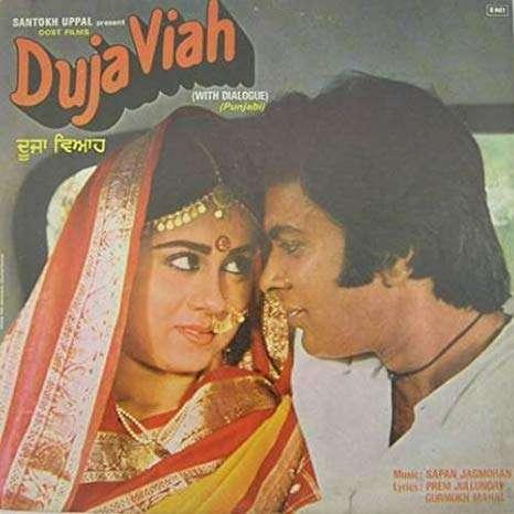 Sapan Jagmohan Duja Viah With Dialogue - Punjabi Film - ECLP 8943