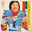yoshimi tendo korede kettei itashimasu / konjyou ichiban
