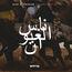 NASS EL GHIWANE - The Very Best of Nass El Ghiwane numéroté - 33T x 2