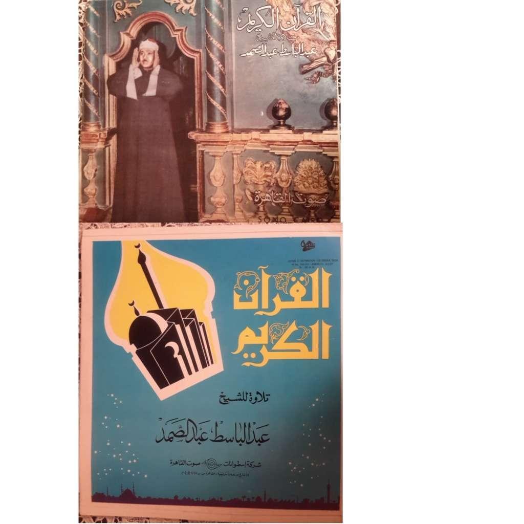 MUSTAPHA IBNOU MALEK (Le Coran psalmodié). Sourat Youcef