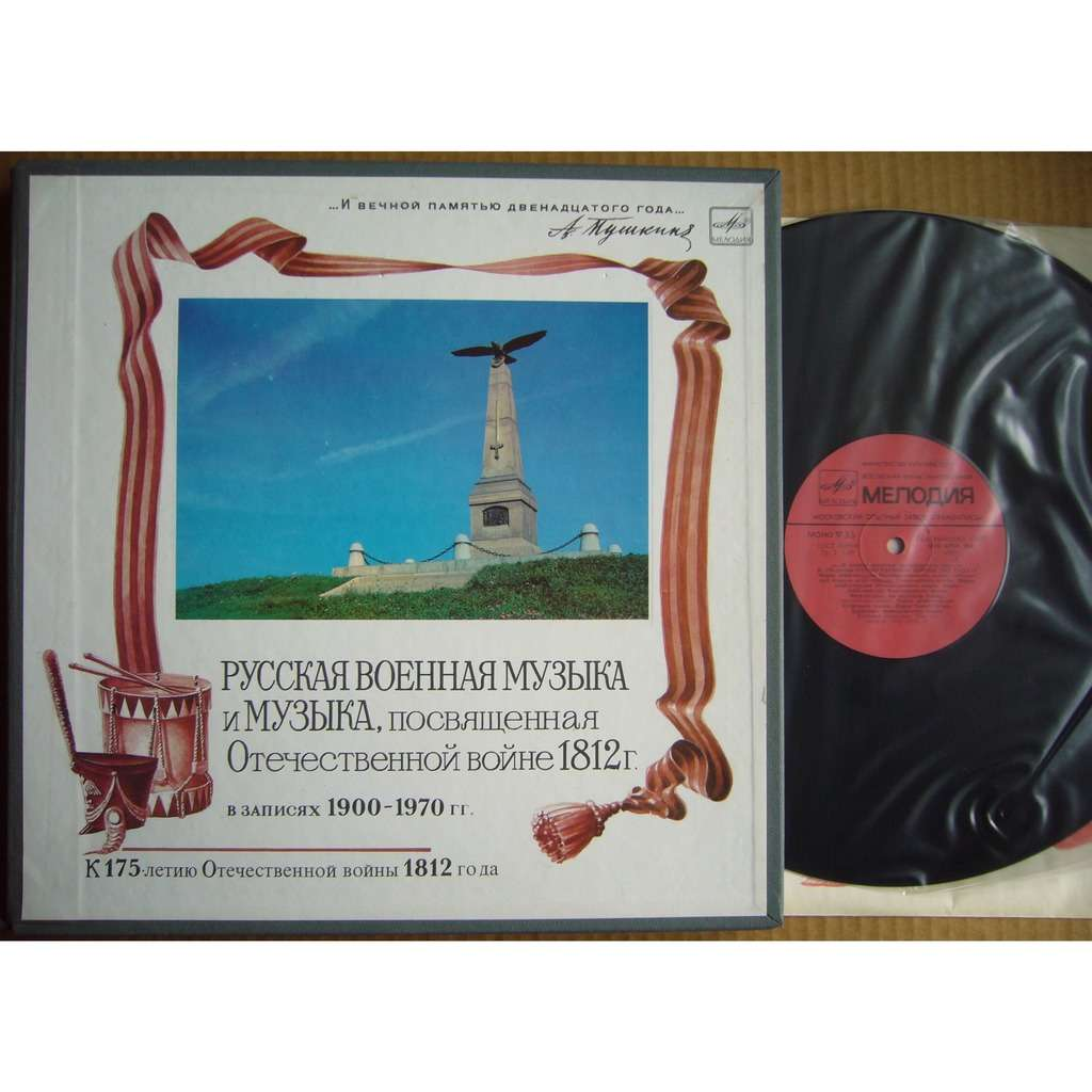 EVGENY SVETLANOV, VARIOUS ARTISTS Russian Military Music Dedicated to the Patriotic War With Napaleon 1812 MELODIYA 5LP BOX MINT