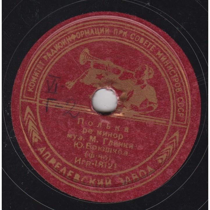 Yuri Bryushkov Glinka Mazurka Polka APRELEVSKY ZAVOD 1950 78rpm 6 EX