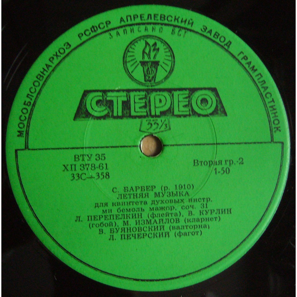 PEREPELKIN KURLIN IZMAILOV BUYANOVSKY PECHERSKY Rameau Suite Indes Galantes, Barber Summer Music TORCH 1st ST C357 NM