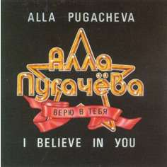 i believe in you alla pugacheva cd 売り手 rimacd id