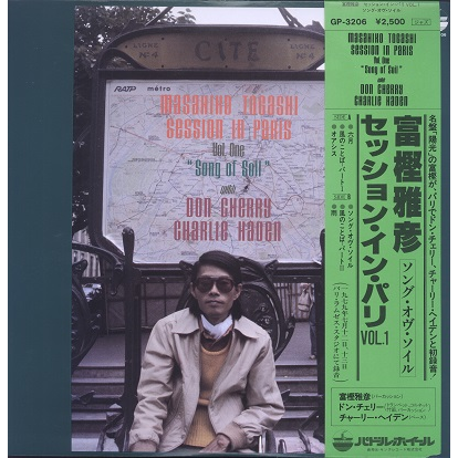 Don Cherry, Charlie Haden, Masahiko Togashi Session In Paris Vol.1 Song Of Soil