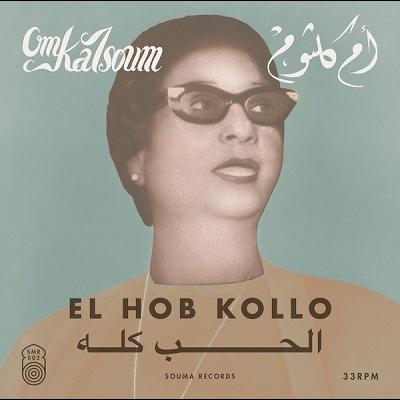 Om Kalsoum El Hob Kollo الحب كله