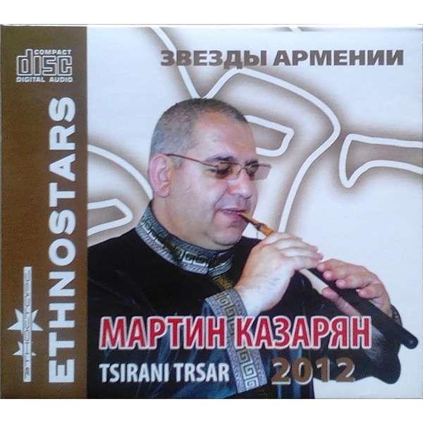 Martin Ghazaryan Tsirani Tsar 2012